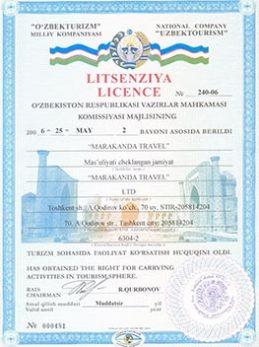 Сертификат соответствия туроператорских услуг